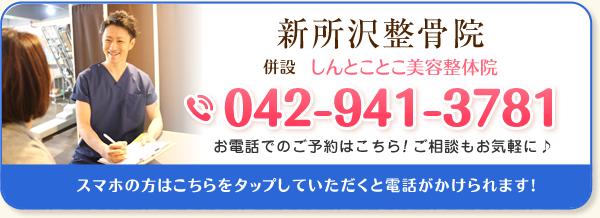 新所沢整骨院の電話番号:04-2941-3781