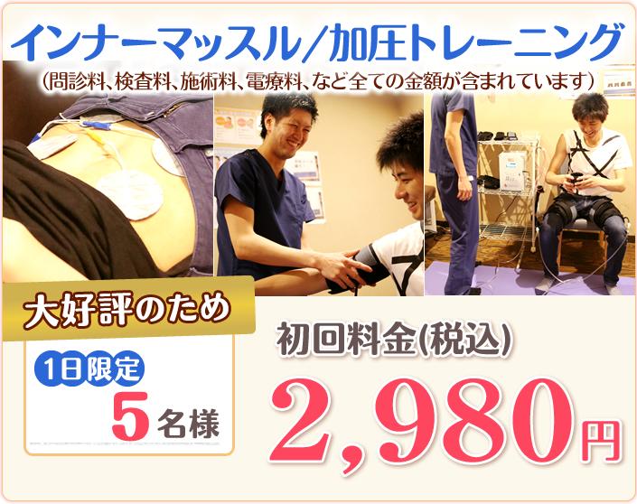 インナーマッスル・加圧トレーニング3,000円