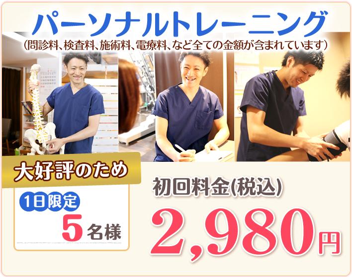 パーソナルトレーニング6,980円