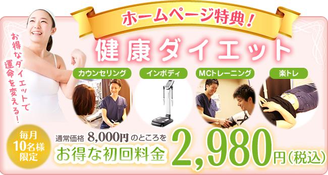 所沢市しんとことこ美容整体院の健康ダイエット料金通常8,000円が初回体験4,980円!