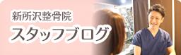 新所沢整骨院のスタッフブログ