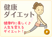 新所沢整骨院の健康ダイエット施術