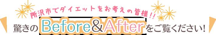 所沢市でダイエットをお考えの皆様!!驚きのBefore&Afterをご覧ください!