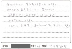 所沢市喜多町 C・M様 40代 女性の口コミ