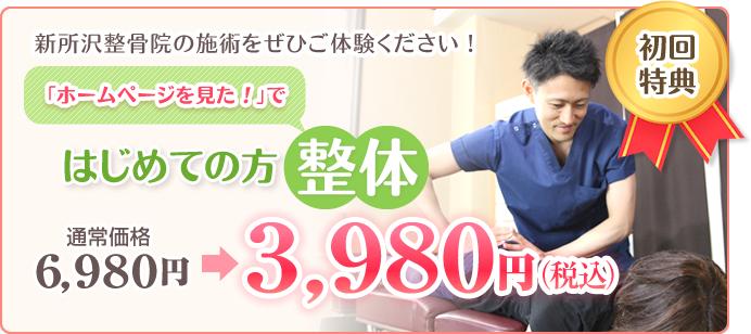 新所沢整骨院の整体は通常価格6,980円が初回3,980円!
