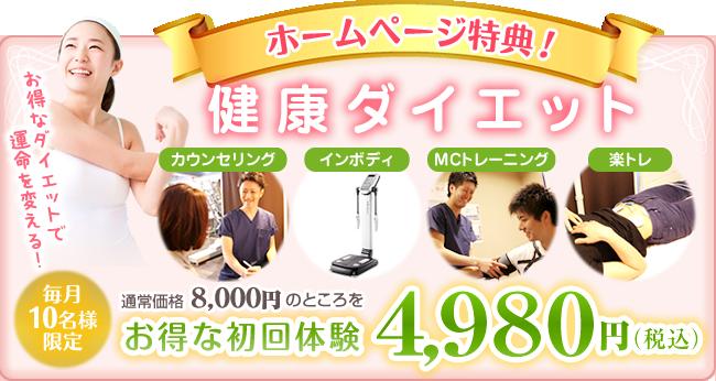 所沢市しんとことこ美容整体院の健康ダイエット料金通常8,000円が初回体験4,980円