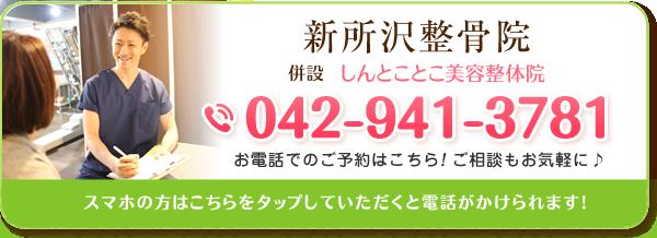新所沢整骨院電話042-941-3781